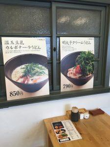 築港麺工房 店内
