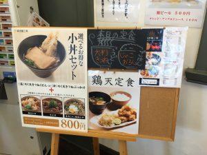築港麺工房 平日昼 セット