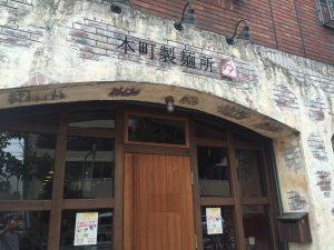 本町製麺所ゆ