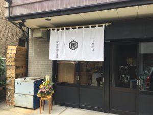 本町製麺所 阿倍野卸売工場 中華そば工房 外観