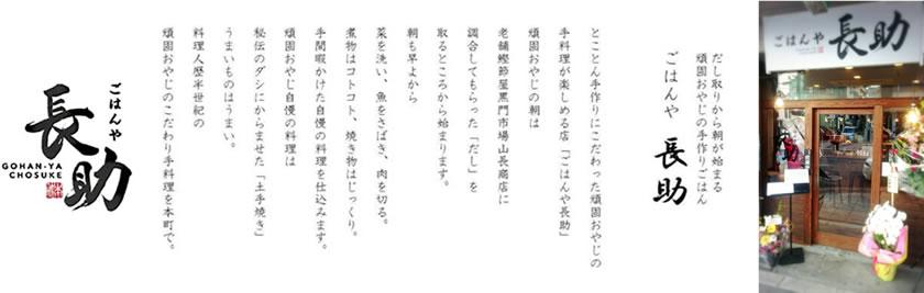 ごはんや長助 定食 立ち呑み 大阪 南久宝寺