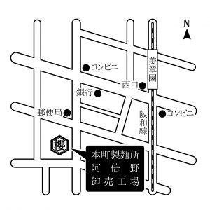 本町製麺所 阿倍野卸売工場 中華そば工房地図