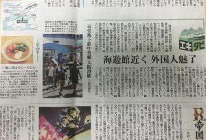 読売新聞20160827築港麺工房