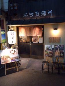 本町製麺所おでん