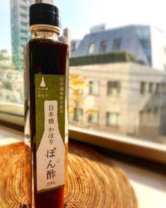 日本橋かほりぽん酢