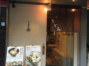 本町製麺所天外観