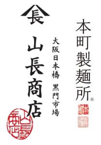 山長商店本町製麺所
