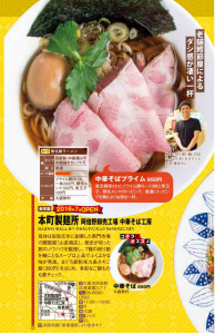 ぴあ究極のラーメン 本町製麺所阿倍野卸売工場中華そば工房