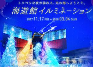 海遊館イベント