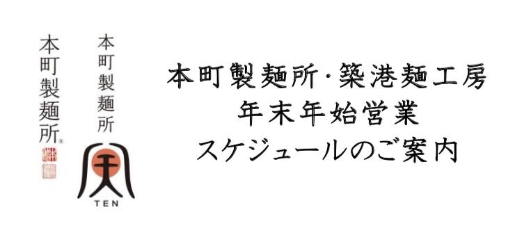 本町製麺所・築港麺工房年末年始営業スケジュール