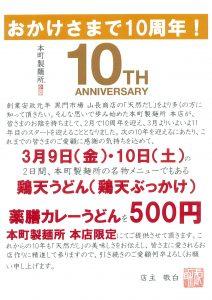 本町製麺所10周年告知