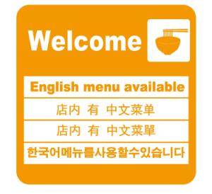 外国語のメニュー表示