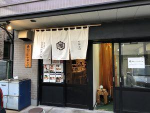 本町製麺所中華そば工房