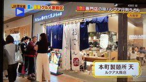本町製麺所天ルクア大阪店