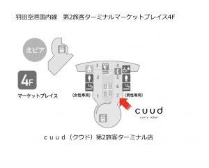 cuud第2ターミナル