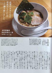 あまから手帖11月号 本町製麺所