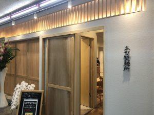 本町製麺所中華そば工房外観